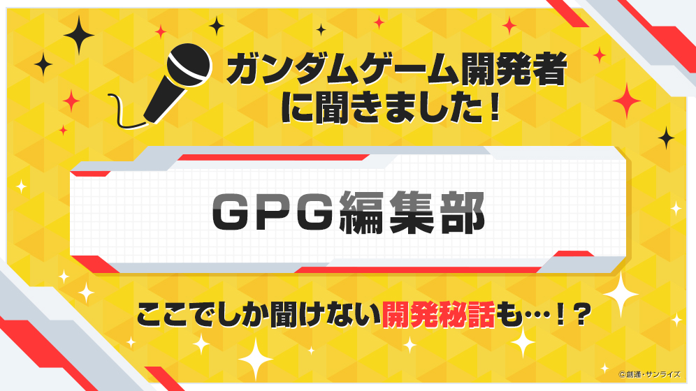 GPG編集部