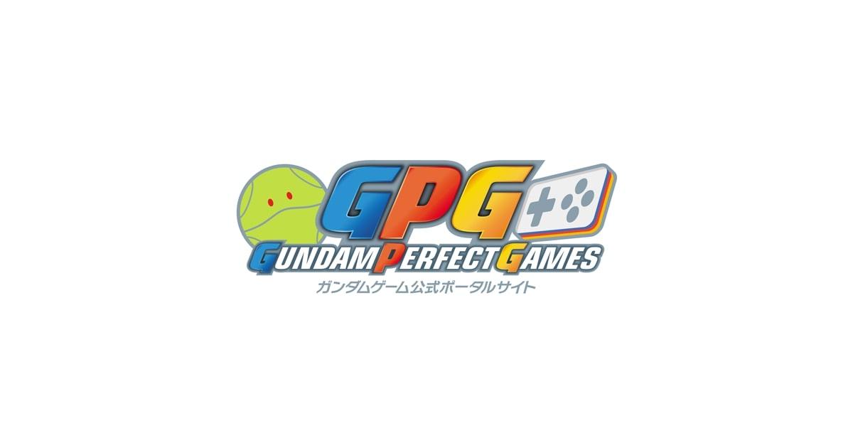 ガンダムゲーム公式ポータルサイト | GUNDAM PERFECT GAMES(GPG)