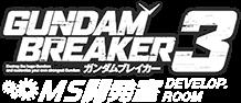 ガンダムブレイカー3 MS開発室
