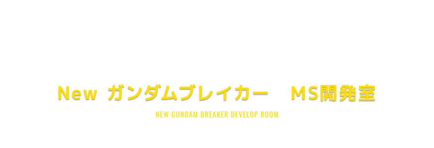 New ガンダムブレイカー MS開発室 New Gundam breaker deverop room