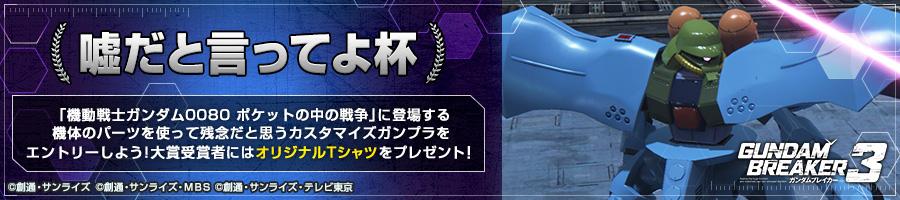 【嘘だと言ってよ杯】「機動戦士ガンダム0080 ポケットの中の戦争」に登場する機体のパーツを使って残念だと思うカスタマイズガンプラをエントリーしよう!