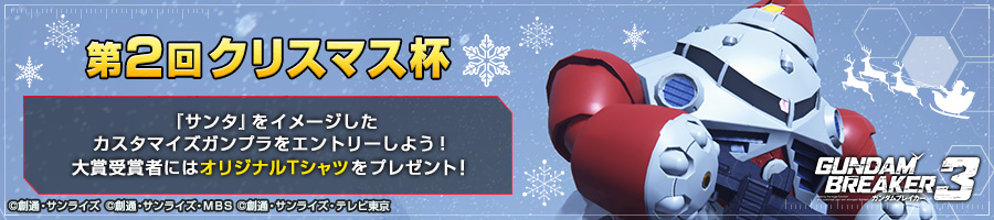 【第2回クリスマス杯】『サンタ』をイメージしたカスタマイズガンプラをエントリーしよう!