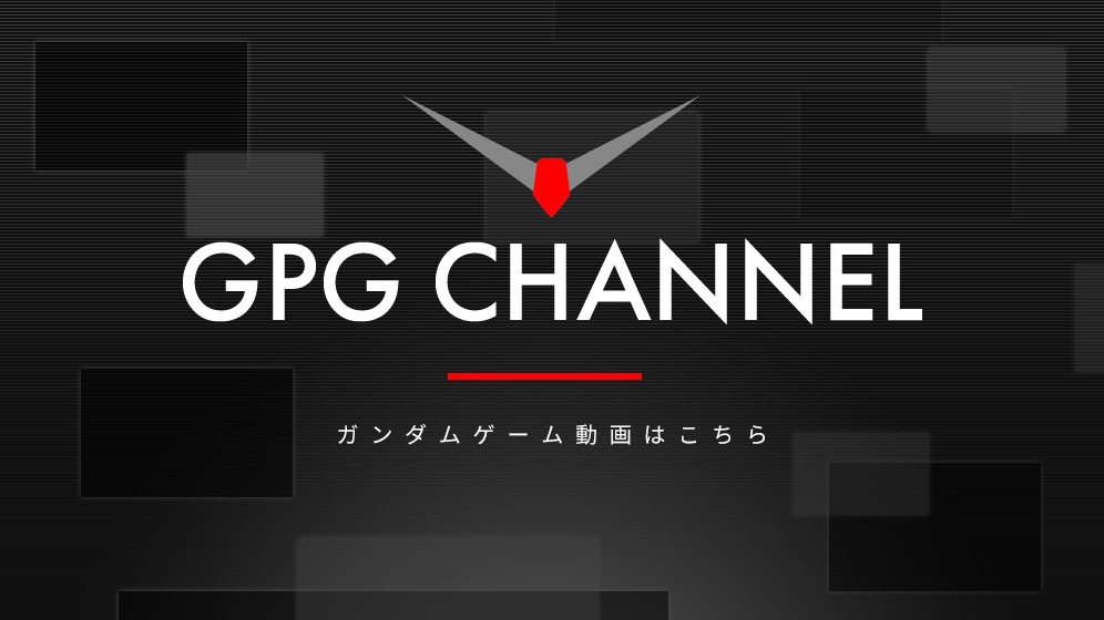 GPG CHANNEL_20190313